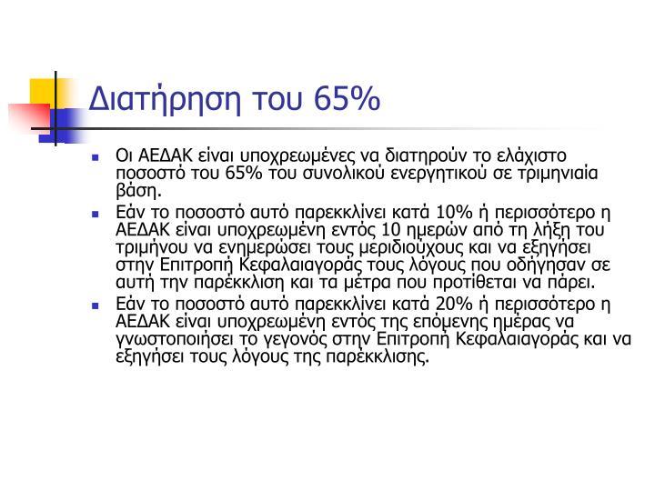 Διατήρηση του 65%