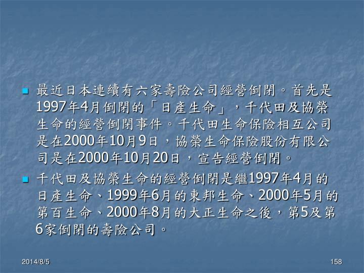 最近日本連續有六家壽險公司經營倒閉。首先是