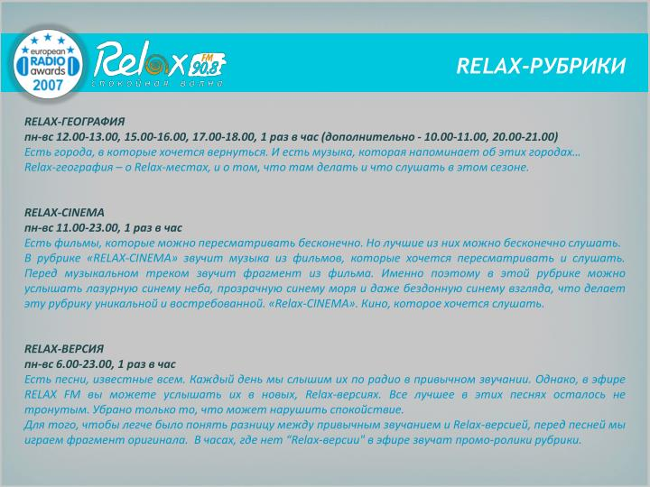 RELAX-