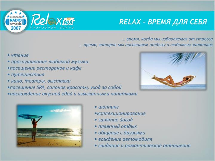 RELAX –