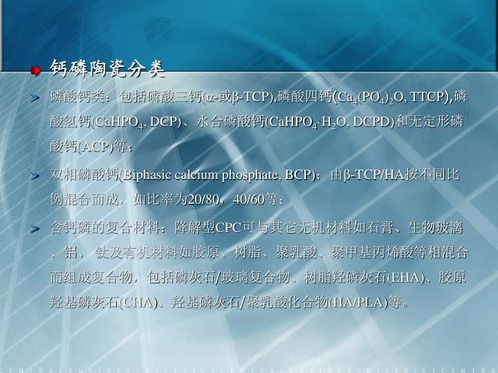 钙磷陶瓷分类