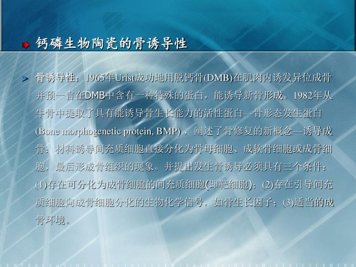 钙磷生物陶瓷的骨诱导性
