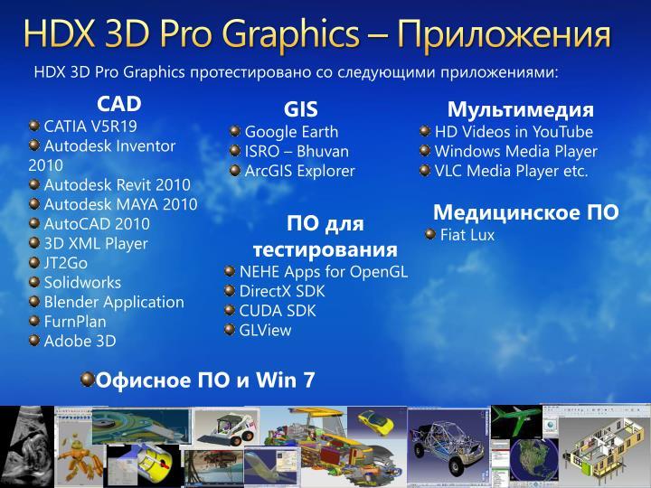 HDX 3D Pro Graphics –