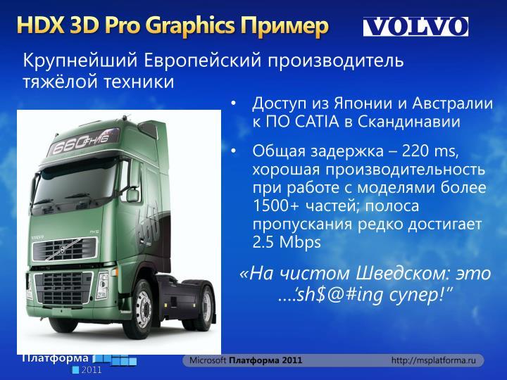 HDX 3D Pro