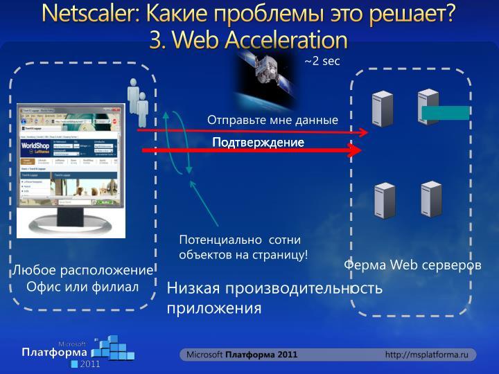 Netscaler:
