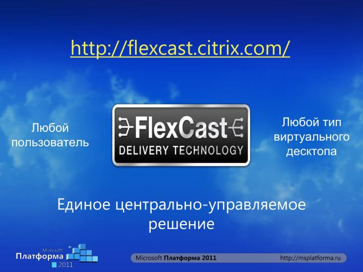 http://flexcast.citrix.com
