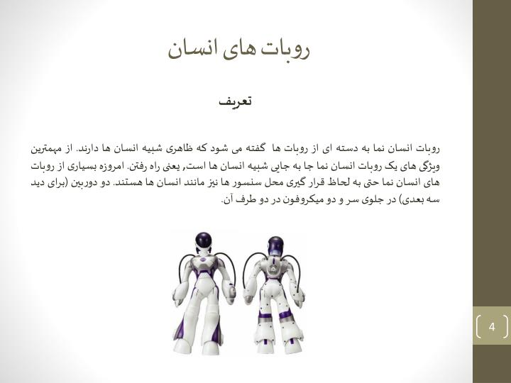 روبات های انسان
