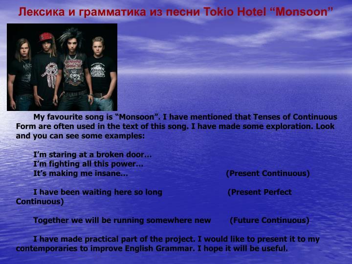 """Лексика и грамматика из песни Tokio Hotel """"Monsoon"""""""