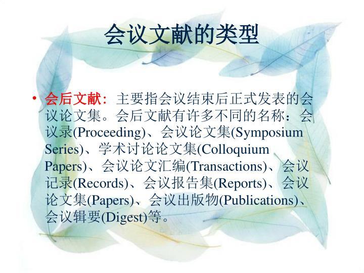 会议文献的类型