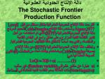 the stochastic frontier production function