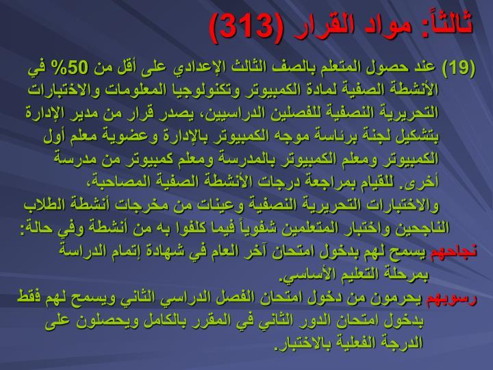 ثالثاً: مواد القرار (313)