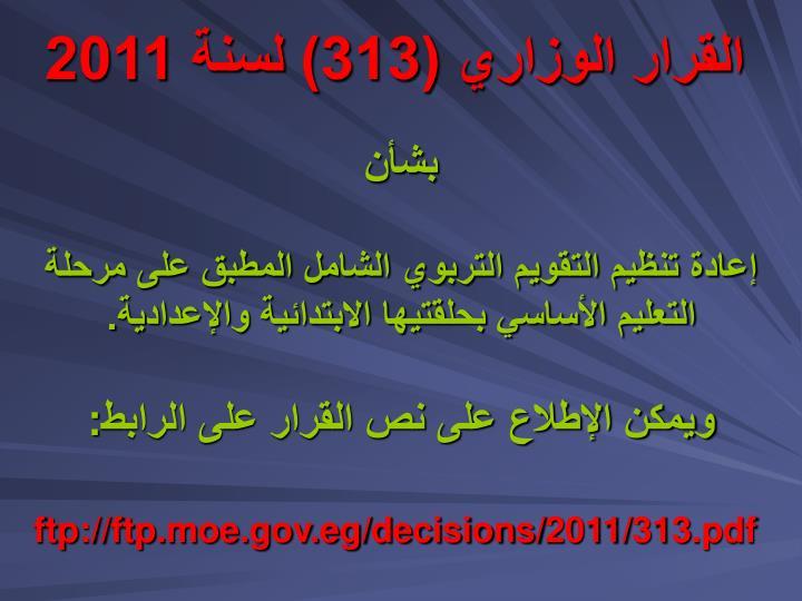 القرار الوزاري (313) لسنة 2011