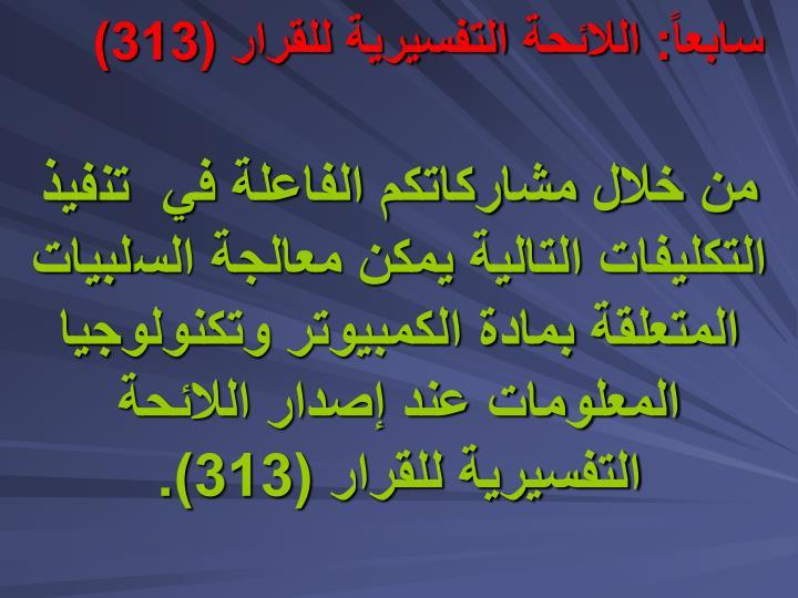 سابعاً: اللائحة التفسيرية للقرار (313)