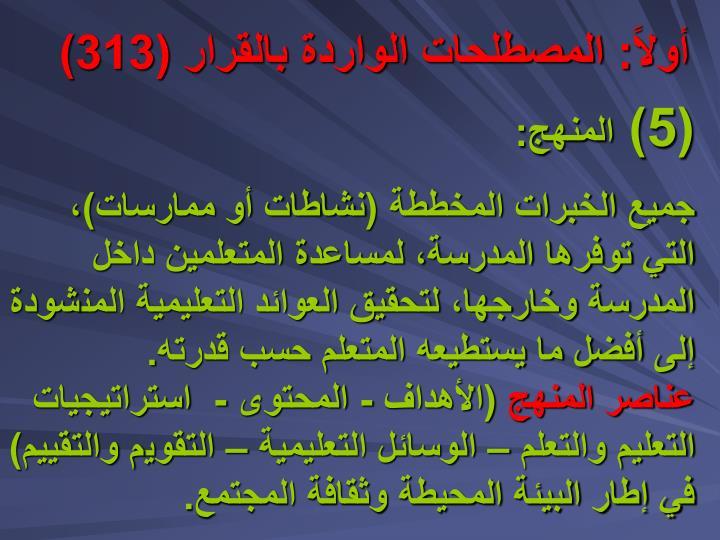 أولاً: المصطلحات الواردة بالقرار (313)