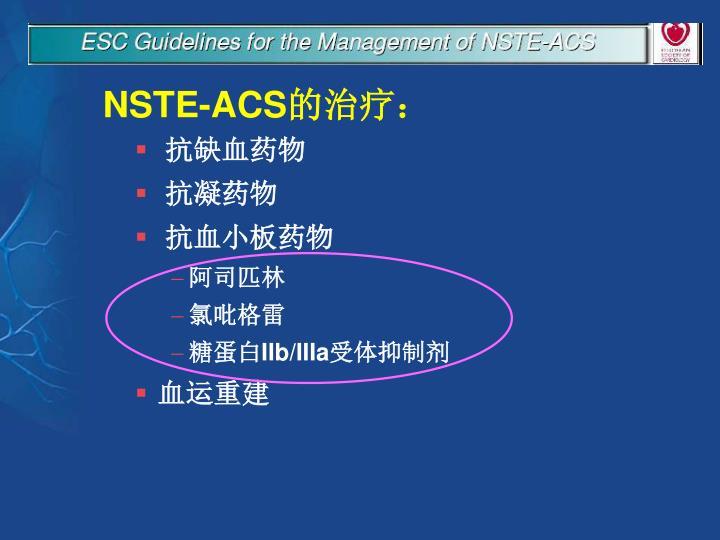 NSTE-ACS