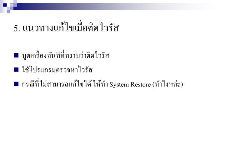 5. แนวทางแก้ไขเมื่อติดไวรัส