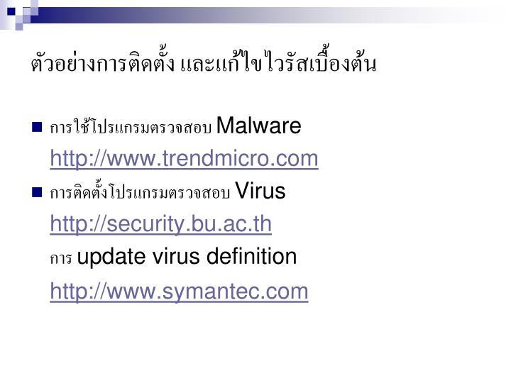 ตัวอย่างการติดตั้ง และแก้ไขไวรัสเบื้องต้น