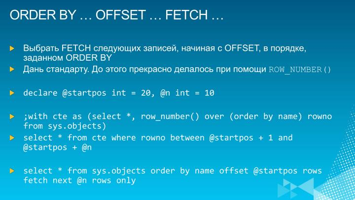 ORDER BY … OFFSET … FETCH …