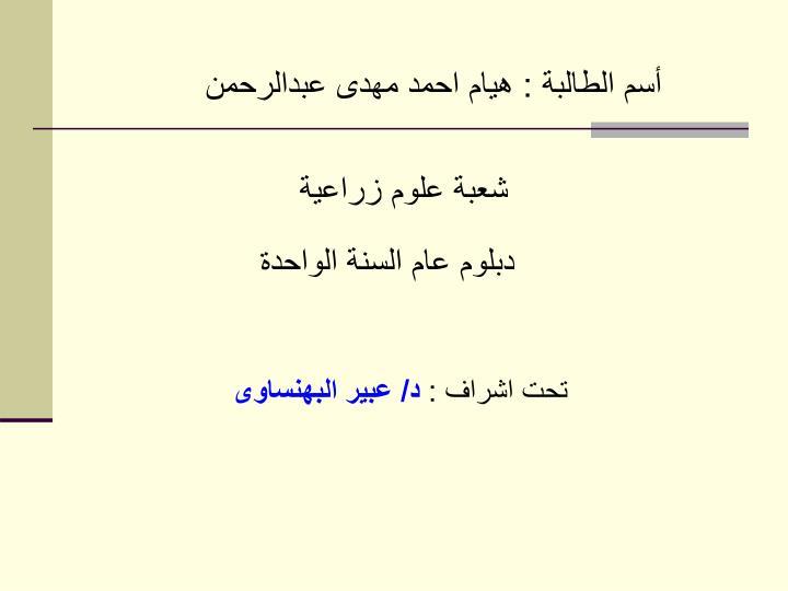 أسم الطالبة : هيام احمد مهدى عبدالرحمن