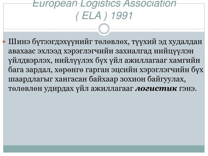 European Logistics Association