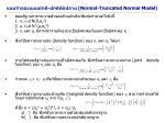 normal truncated normal model