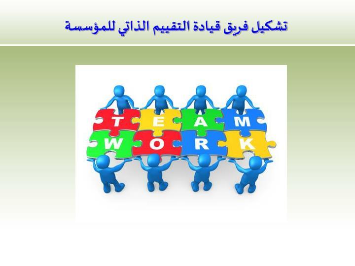 تشكيل فريق قيادة التقييم الذاتي للمؤسسة