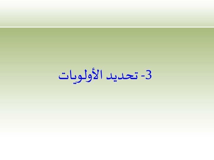 3- تحديد