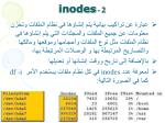 2 inodes