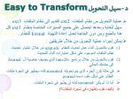 easy to transform