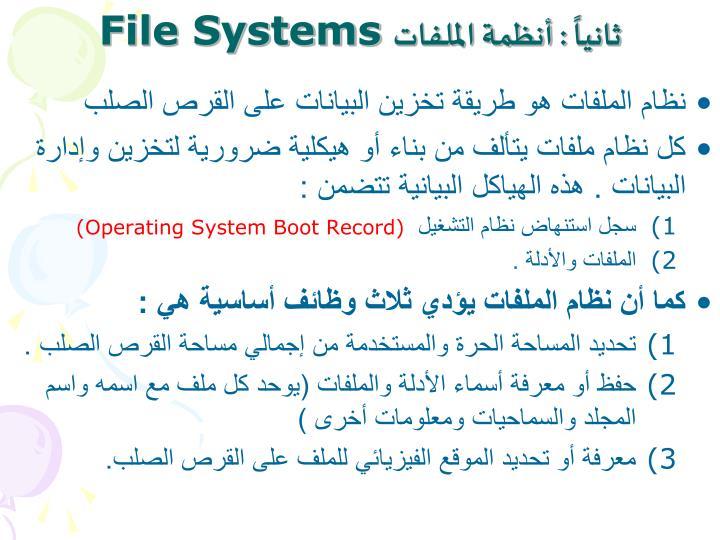 ثانياً : أنظمة الملفات