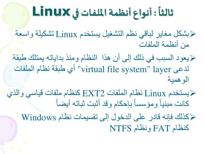 ثالثاً : أنواع أنظمة الملفات في