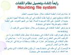 mounting file system