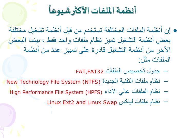 أنظمة الملفات الأكثر شيوعاً