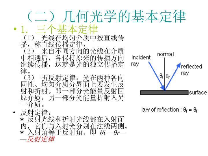 (二)几何光学的基本定律