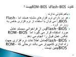 flash bios rom bios
