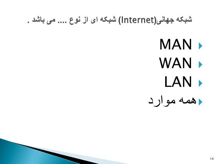 شبکه جهانی(