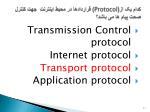 protocol1