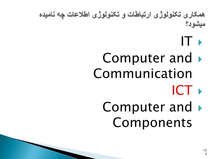 همکاری تکنولوژی ارتباطات و تکنولوژی اطلاعات چه نامیده میشود؟