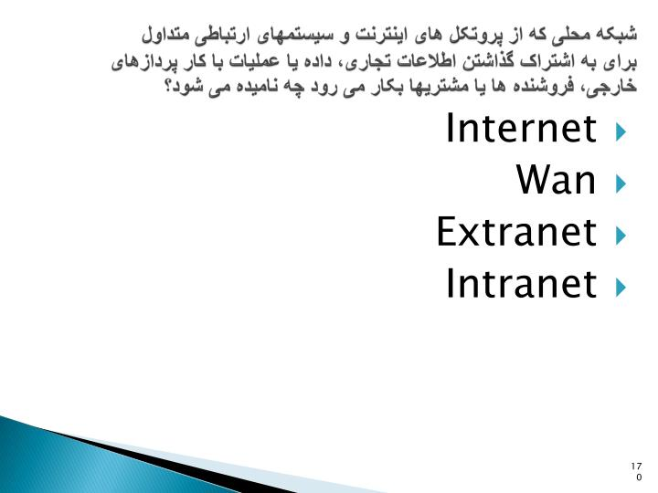 شبکه محلی که از پروتکل های اینترنت و سیستمهای ارتباطی متداول برای به اشتراک گذاشتن اطلاعات تجاری، داده یا عملیات با کار پردازهای خارجی، فروشنده ها یا مشتریها بکار می رود چه نامیده می شود؟