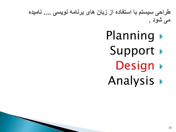 طراحی سیستم با استفاده از زبان های برنامه نویسی .... نامیده می شود .