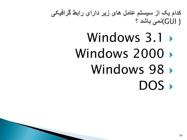کدام یک از سیستم عامل های زیر دارای رابط گرافیکی (