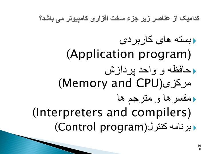 کدامیک از عناصر زیر جزء سخت افزاری کامپیوتر می باشد؟