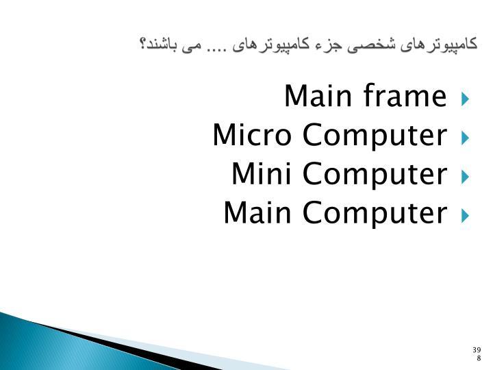 کامپیوترهای شخصی جزء کامپیوترهای .... می باشند؟