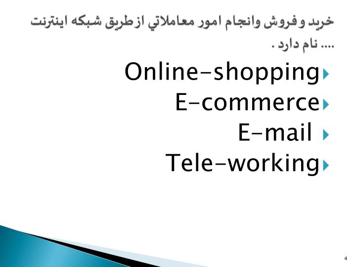 خريد و فروش وانجام امور معاملاتي از طريق شبکه اينترنت .... نام دارد .