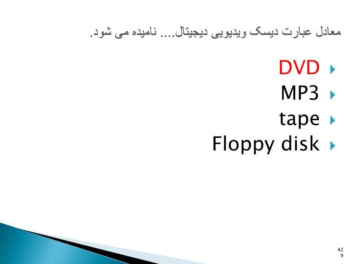 معادل عبارت دیسک ویدیویی دیجیتال.... نامیده می شود.