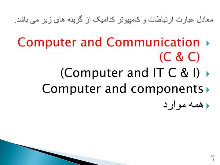 معادل عبارت ارتباطات و کامپیوتر کدامیک از گزینه های زیر می باشد.
