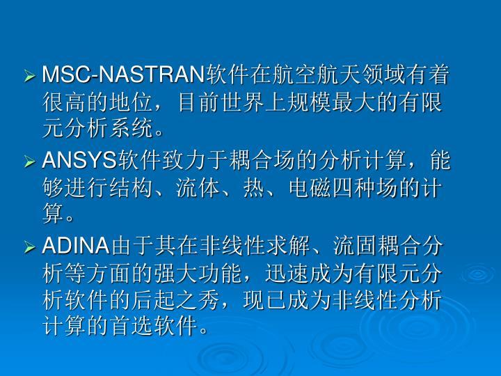 MSC-NASTRAN