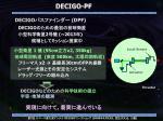 decigo pf1