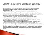 lmw lakshmi machine works1