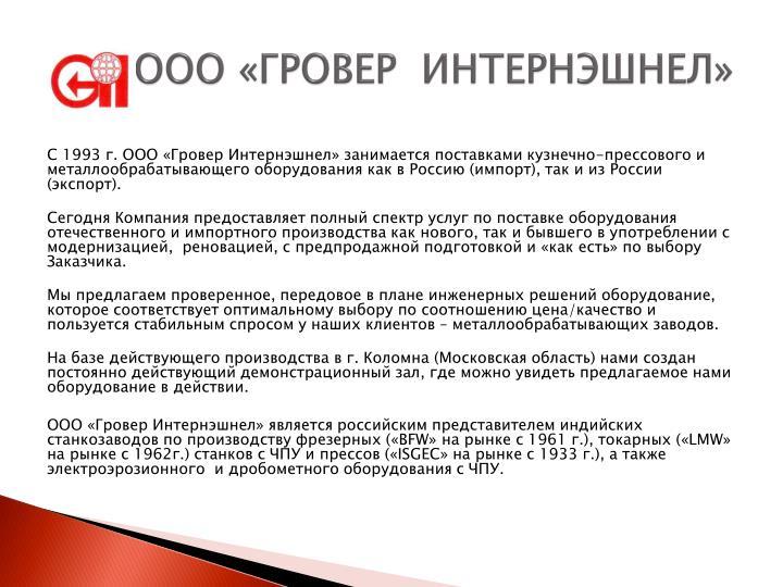 ООО «ГРОВЕР  ИНТЕРНЭШНЕЛ»